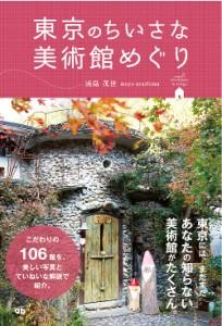 東京小さな美術館めぐりカバー250pix
