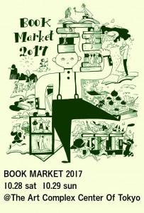 BOOK MARKET 2017 メインビジュアル