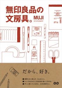 muji_cover2_ol