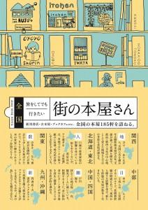 book_japan_h1_a2
