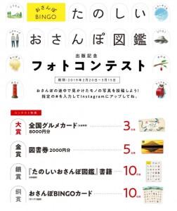 おさんぽ図鑑フォトコンテスト