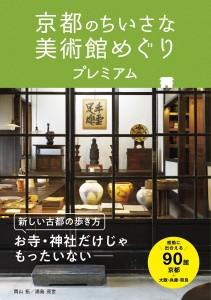 kyoto2_cover_ol