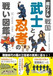戦国 武士と忍者の戦い図鑑