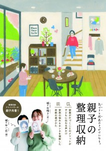 kajigaya_cover